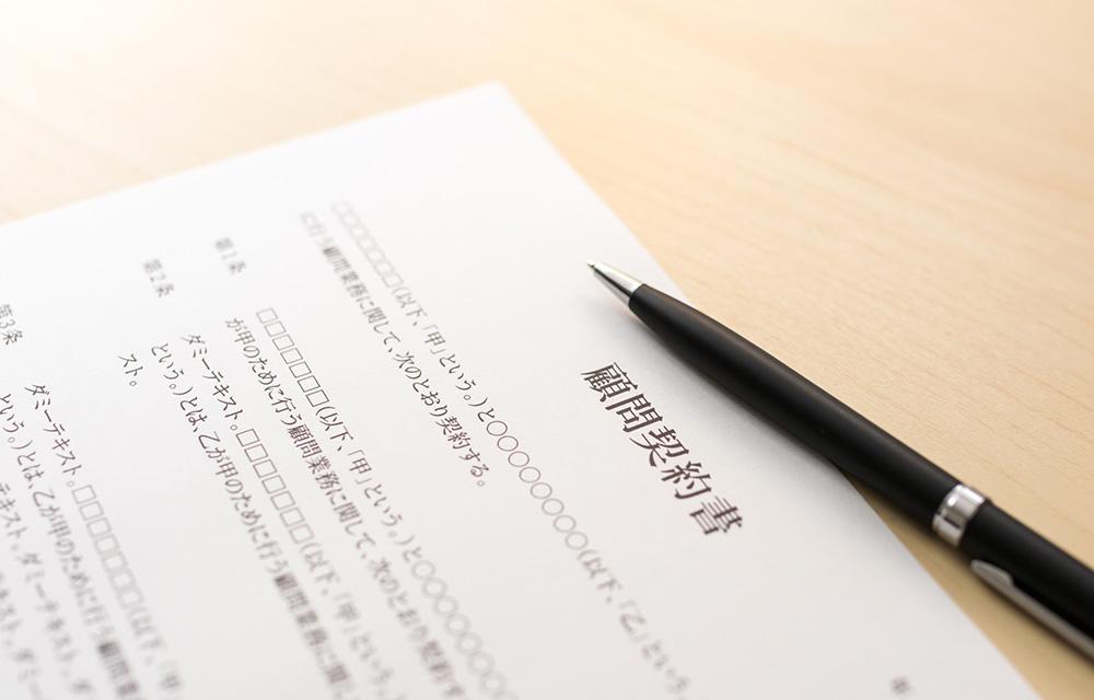 顧問契約の料金や、その範囲内で出来ることをご説明します。